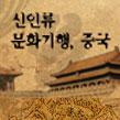 신인류 문화기행, 중국