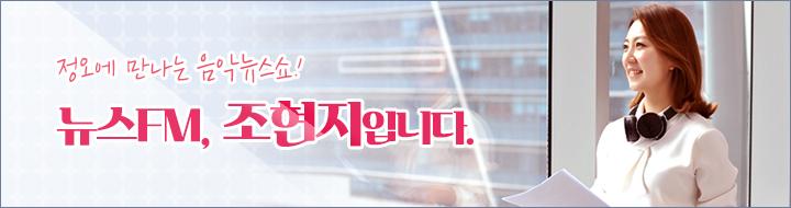 뉴스FM, 조현지입니다