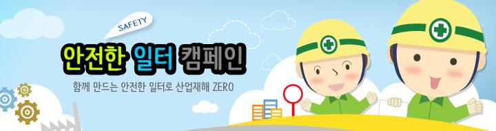 안전한 일터 캠페인