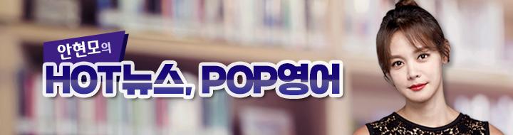 안현모의 HOT뉴스, POP영어