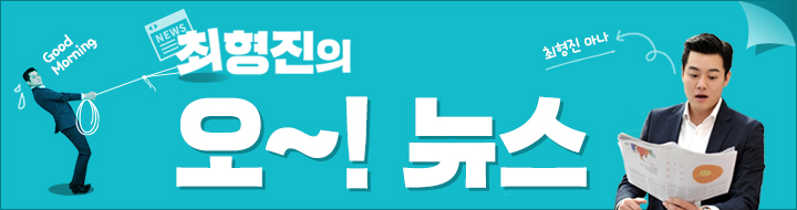최형진의 오~! 뉴스
