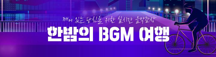 한밤의 BGM 여행